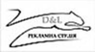 Рекламна Студія D&L