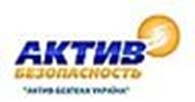Общество с ограниченной ответственностью Актив-Безопасность Украина
