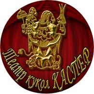 Театр кукол КАСПЕР