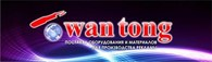 Предприятие с иностранными инвестициями Компания «Wantong»