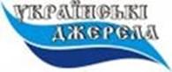 Украинские джерела, ООО