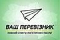 «Ваш Перевізник» ( Ва-Трансторг груп, ООО)