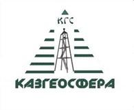 ООО КАЗГЕОСФЕРА