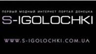 """Частное предприятие Салон """"S-IGOLOCHKI"""" модная женская обувь"""