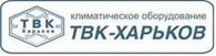 Общество с ограниченной ответственностью ТВК-Харьков