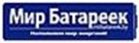 Субъект предпринимательской деятельности ООО «Мир батареек»