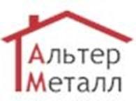 """Общество с ограниченной ответственностью ООО """"Альтерметалл"""""""