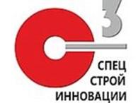 ООО «СпецСтройИнновации»