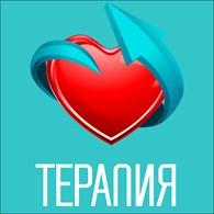 """ООО """"Терапия"""""""