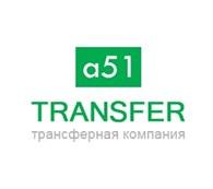 Трансферная компаниия