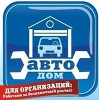 АВТО-ДОМ