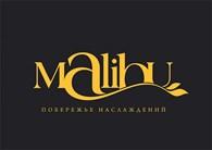 """Малибу"""