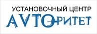 Установочный центр «AVTOритет»