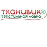 """Текстильная компания """"Тканивик"""""""