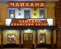 """Алайский базар"""
