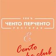 """""""Ченто Перченто"""""""