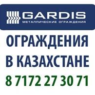 Гардис металлические стеллажи и ограждения в Астане