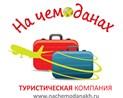 """Туристическая компания """"На чемоданах"""""""