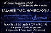 ИП Салон  Елены Березиной (Нумеролог,Астролог,Таролог)