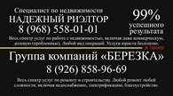 ООО Надёжный риэлтор