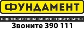 """Торгово - Производственная компания """"ФУНДАМЕНТ"""""""
