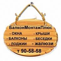 БалконМонтажПлюс