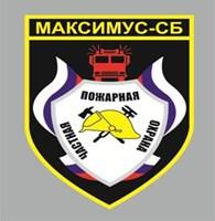 Максимус - СБ