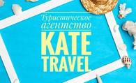 "Туристическое агентство ""Kate Travel"""