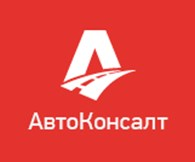 ООО Автоконсалт