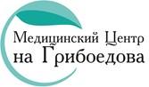 Медицинский Центр на Грибоедова