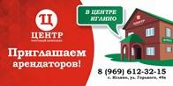 """Торговый комплекс """"ЦЕНТР"""""""