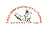 Ветеринарная клиника доктора Тиханина