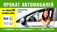 ИП Прокат автомобилей в г. Ставрополь