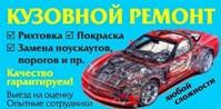 """Центр кузовного ремонта """"Progress"""""""