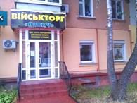 Магазин Военторг Чернигов, ул. Попудренка, 1 а (на втором этаже).