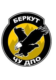 Школа по подготовке охранников «Беркут»