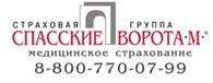 """""""СПАССКИЕ ВОРОТА""""Центральный пункт выдачи полисов ОМС"""