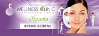 "Косметологическая клиника ""Wellness Clinic"""