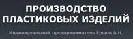 """Производственная компания """"ИП Ершов А.Н."""""""