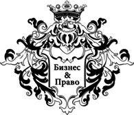 """ООО """"Бизнес и Право"""""""