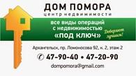 ООО Дом Помора