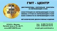 """ГМТ-Центр"""