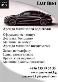 ОсОО Easy Rent