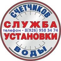 Установка счётчиков воды в Орехово-Зуево