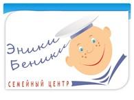 """Семейный центр """"Эники-Беники"""""""