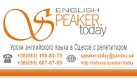 "ООО Репетитор английского языка в Одессе  ""English speaker today"""