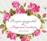 ООО Галерея праздников от Марины Сластены