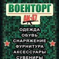 """""""Военторг АК-47"""""""