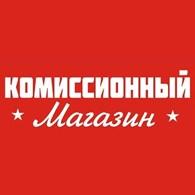 """""""Комиссионный магазин"""""""