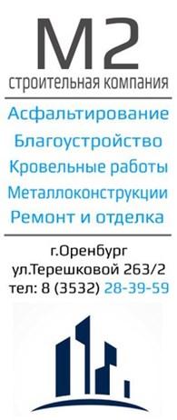 """Строительная Компания """"M2"""""""